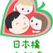 日本橋パパの会|お父さん達の地域コミュニティ(パパ会)