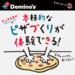 ピザ作り体験教室|ドミノ・ピザ