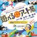 ◆2017 アクロス福岡 夏休み子ども企画◆