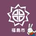第39回ふくしま花火大会 - 福島市