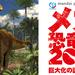 メガ恐竜展2017-巨大化の謎にせまる- 大阪開催【公式サイト】