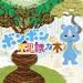 ボンボンと不思議な木::ハハノキ占い〜子育て占い