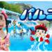 浜名湖畔にある遊びの楽園!ファミリーにちょうどいい遊園地 浜名湖パルパルにようこそ!