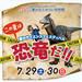 「この夏は恐竜だ!!夏のサイエンスフェスティバル」三菱みなとみらい技術館