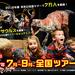 「恐竜どうぶつ園」公式サイト |~ティラノサウルスがやってくる!~ 見て・触れて・学べる体験型ショー