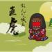 大河ドラマ『おんな城主 直虎』全国巡回展(入場無料)|関連情報|NHK大河ドラマ『おんな城主 直虎』