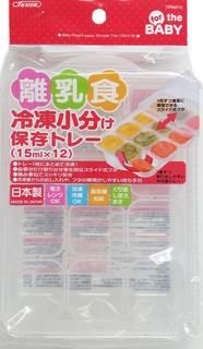 SKATER 離乳食冷凍小分け保存トレー 15ml×1...