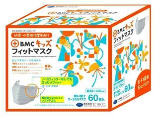 (PM2.5対応) (幼児~低学年向け)