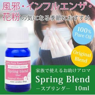 Amazon.co.jp: ease アロマオイル エッセンシャルオイル 花粉対策 スプリングブレンド 10ml (9528)