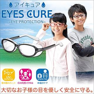 Amazon | 【子供の目を安全に守る!】花粉症 紫外線対策で人気のキッズ用保護メガネ (9781)
