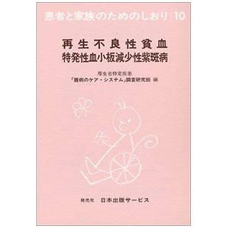 20ページ程の短い本ですが、特発性血小板減少性紫斑病に...
