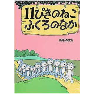 11ぴきのねこふくろのなか |Amazon (11647)