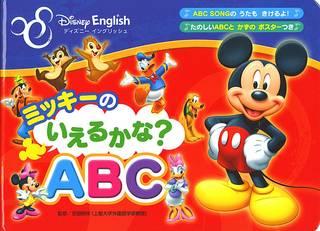 ミッキーの いえるかな? ABC (ディズニーの英語絵本)  (12150)
