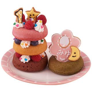 赤ちゃんといっしょに食べようアニバーサリー名入れ焼きドーナツ(ピンク)|ベネッセ公式通販 (13506)