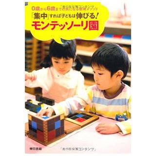 「集中」すれば子どもは伸びる! モンテッソーリ園 | Amazon (13609)