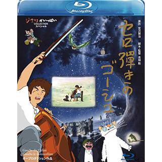 Amazon.co.jp | セロ弾きのゴーシュ [Blu-ray] DVD・ブルーレイ - 高畑勲 (13728)