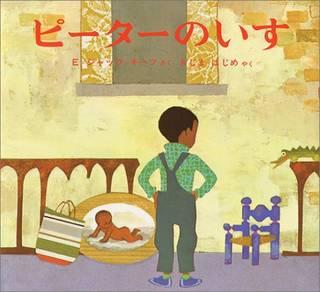 ピーターのいす (キーツの絵本) | エズラ=ジャック=キーツ, 木島 始 |本 | 通販 | Amazon (14080)