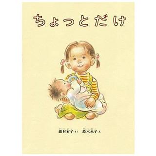 ちょっとだけ (こどものとも絵本) | 瀧村 有子, 鈴木 永子 |本 | 通販 | Amazon (14081)