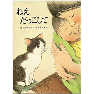 ねえだっこして | 竹下 文子, 田中 清代 |本 | 通販 | Amazon (14082)