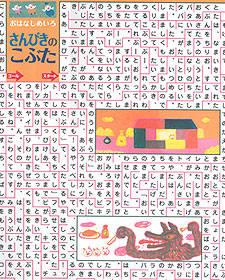 おもちゃ絵ポスター おはなし迷路「さんびきのこぶた」 (14246)
