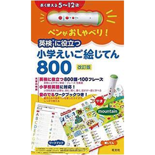 Amazon|【音声ペン付き】ペンがおしゃべり! 英検に役立つ 小学えいご絵じてん800 改訂版 (14900)