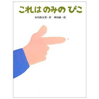 これはのみのぴこ | 谷川 俊太郎, 和田 誠 | Amazon (14932)