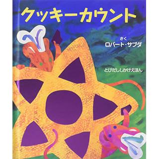 クッキーカウント (とびだししかけえほん) | Amazon (15086)