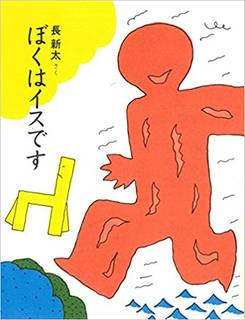 ぼくはイスです | 長 新太 |本 | 通販 | Amazon (15243)