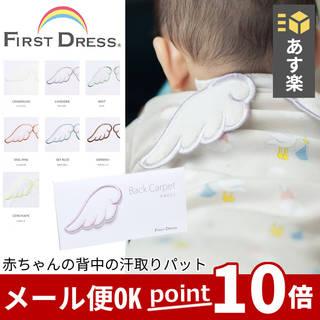 なんと赤ちゃんの背中に天使の羽が!