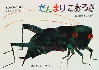 だんまりこおろぎ―虫の音がきこえる本  | Amazon (16959)