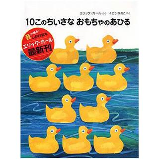 10このちいさなおもちゃのあひる| Amazon (16961)