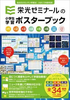 栄光ゼミナールの小学生学習ポスターブック 改訂新版 | Amazon (17889)