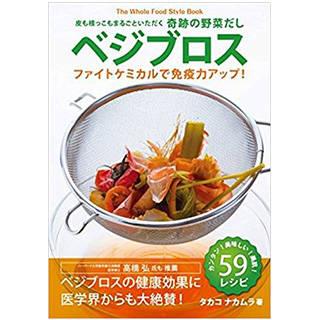 皮も根っこもまるごといただく奇跡の野菜だし ベジブロス――ファイトケミカルで免疫力アップ! | Amazon (19230)