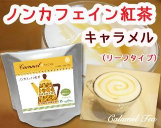 Amazon | ノンカフェイン紅茶 キャラメル(50gリーフ)約20杯分 (19334)