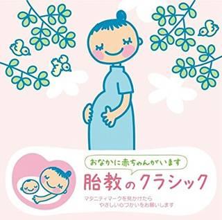 Amazon.co.jp : 赤ちゃんクラシック「胎教のクラシック」 (19448)
