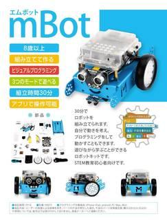 Amazon | Makeblock プログラミングロボット mBot 日本語版 【日本正規代理店品】| 家電&カメラ オンライン通販 (21047)
