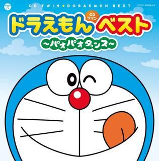 Amazon.co.jp: V.A. : CDツイン ドラえもんベスト~パオパオダンス~ - ミュージック (21418)