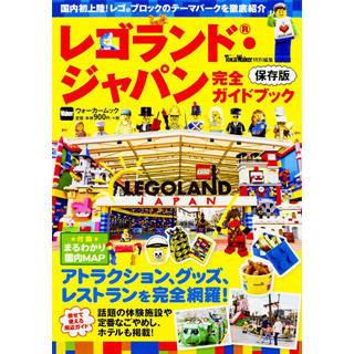 レゴランド・ジャパン完全ガイドブック ウォーカームック | Amazon (22006)