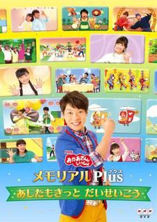 Amazon.co.jp | NHK「おかあさんといっしょ」メモリアルPlus ~あしたもきっと だいせいこう~ [DVD] (22619)