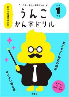 日本一楽しい漢字ドリル うんこかん字ドリル 小学1年生   Amazon (24360)