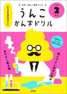 日本一楽しい漢字ドリル うんこかん字ドリル 小学2年生   Amazon (24361)
