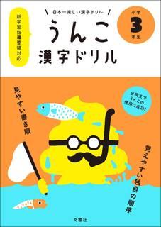 日本一楽しい漢字ドリル うんこ漢字ドリル 小学3年生   Amazon (24364)