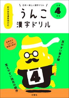 日本一楽しい漢字ドリル うんこ漢字ドリル 小学4年生   Amazon (24365)