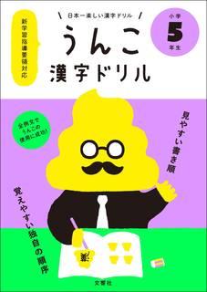 日本一楽しい漢字ドリル うんこ漢字ドリル 小学5年生   Amazon (24366)