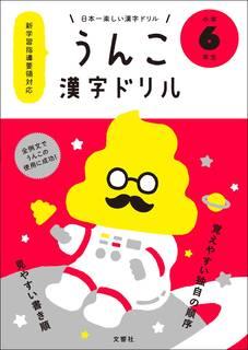 日本一楽しい漢字ドリル うんこ漢字ドリル 小学6年生   Amazon (24367)