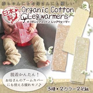 Amazon.co.jp: ベビーレッグウォーマー オーガニックコットン 引き揃え 2足セット 日本製 : 服&ファッション小物 (24885)