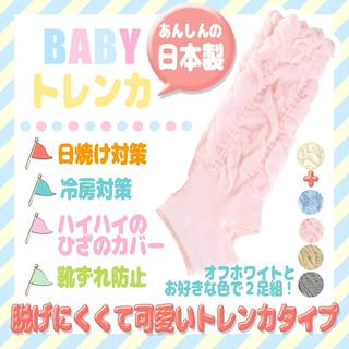 Amazon.co.jp: ベビートレンカ レッグウォーマー 2足セット 日本製 : 服&ファッション小物 (24890)