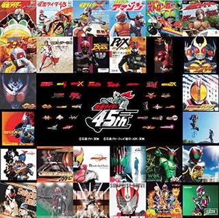 3月末発売!ライダー生誕45周年記念のTV主題歌CD