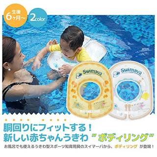 【日本正規品60日保証】ベビー 6ヶ月~2歳