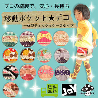 【楽天市場】【移動ポケット★ガーリーデコ★ベイビーフェイス子供服】 (27561)